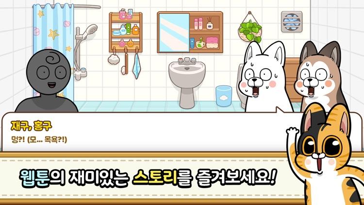 노곤하개 with NAVER WEBTOON screenshot-3