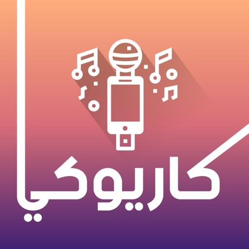 كاريوكي اغاني عربية