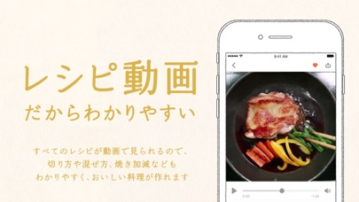 クラシル - レシピ動画で料理がおいしく作れる - 窓用