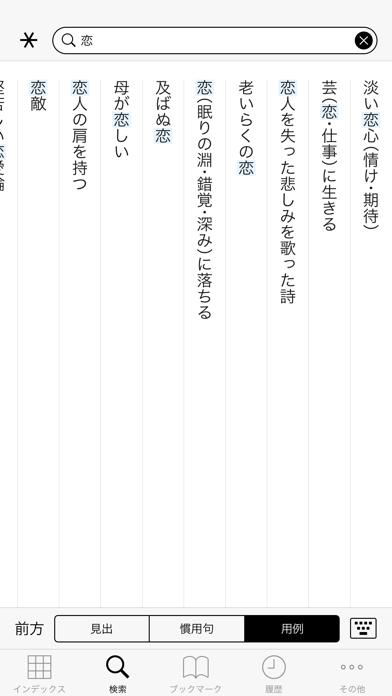 新明解国語辞典 第七版 発音音声付きのおすすめ画像5