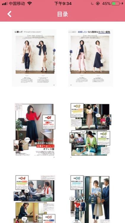 Top时尚杂志-穿搭好助手