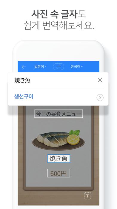 네이버 파파고 - AI 통번역 for Windows