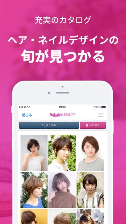 楽天ビューティ /美容室・美容院予約 screenshot-4