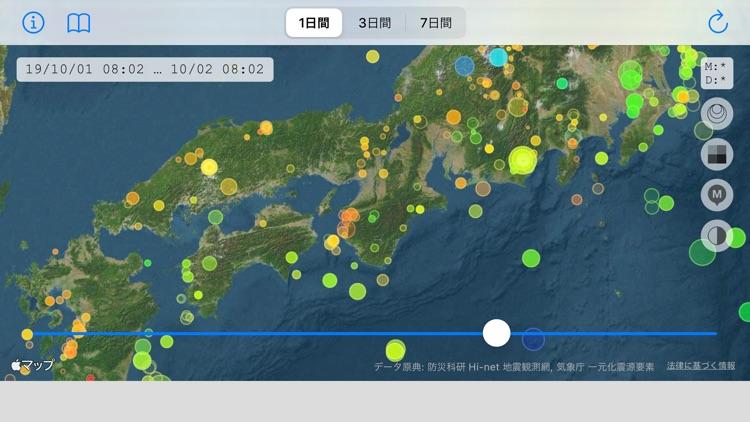 Namadu 震源ビューア Lite screenshot-3