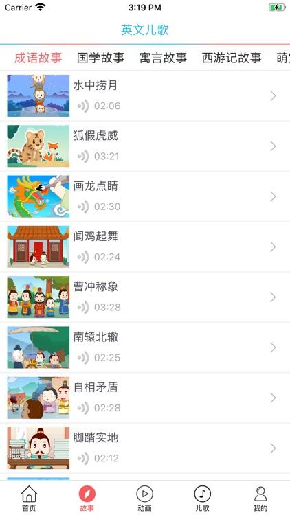 英文儿歌-视频教程 screenshot-4