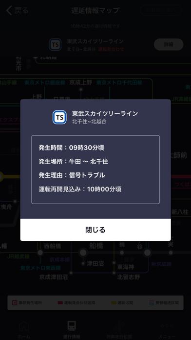 東武線アプリのおすすめ画像2