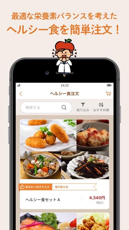 ごはんコーチ screenshot-4