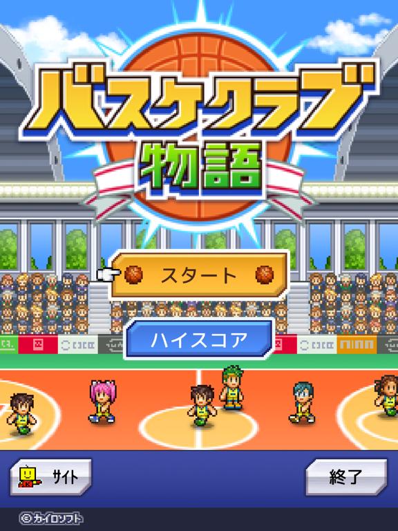 バスケクラブ物語のおすすめ画像5