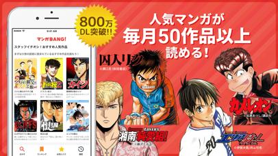 マンガBANG!人気漫画が毎日読めるマンガアプリ ScreenShot0