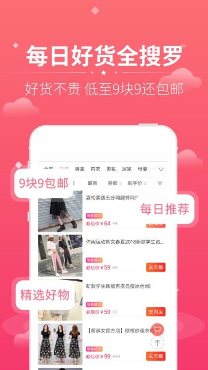 花生联盟-优惠券返利高佣金省钱APP screenshot-3