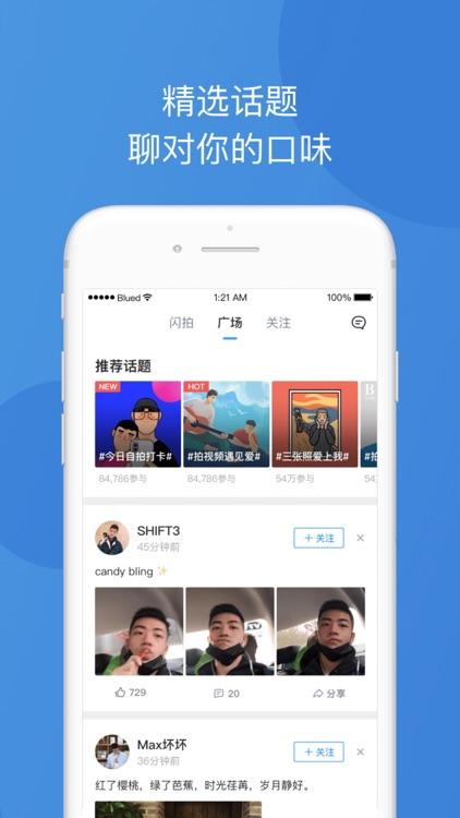 Blued-小蓝男男社交 screenshot-4