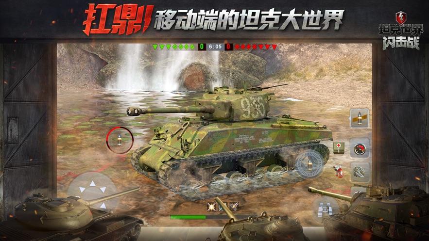 坦克世界闪击战-2