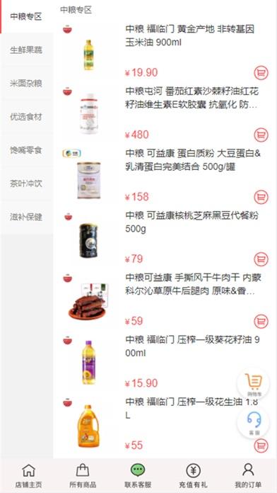 中粮健康生活 screenshot 2