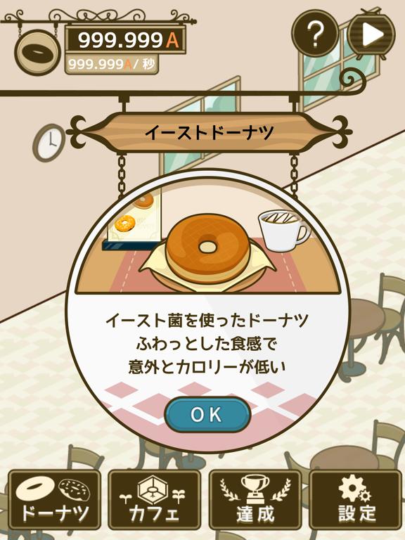 とことんドーナツ  -癒しの放置ゲームのおすすめ画像4