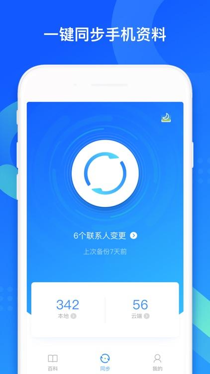 QQ同步助手-通讯录微信文件备份管家 screenshot-0