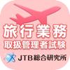 旅行業務取扱管理者試験 2020