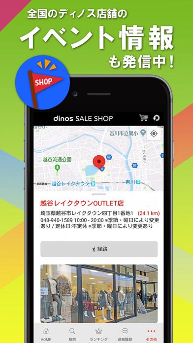 ディノス セール公式アプリのおすすめ画像4
