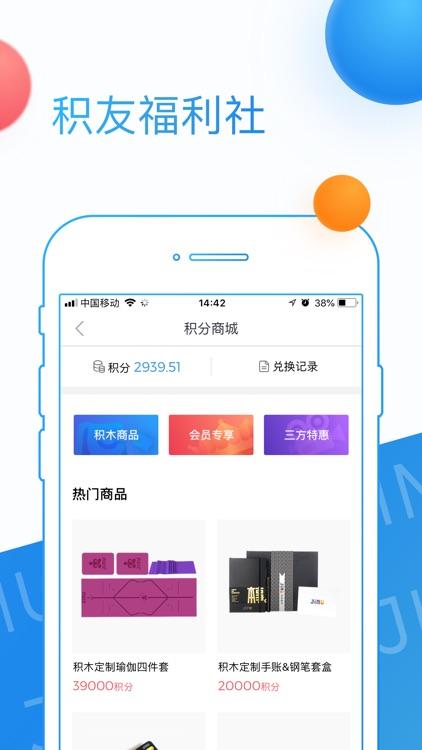 积木盒子 - 智能综合理财平台 screenshot-3