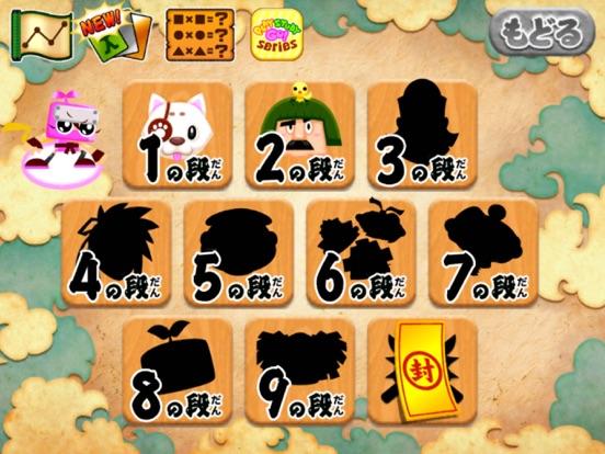 算数忍者〜九九の巻〜子供向け学習アプリのおすすめ画像4