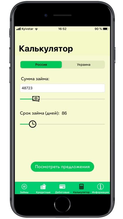 Онлайн-Займы screenshot-4