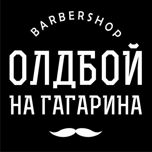 Барбершоп «Олдбой на Гагарина»