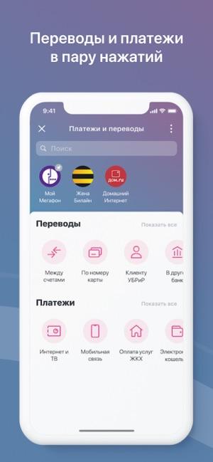 Скачать приложение убрир мобильный банк скачать программу для работы в ворде