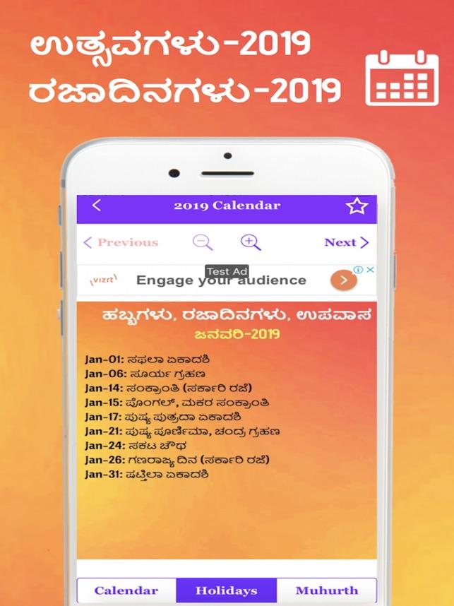 Kannada Calendar 2019 on the App Store