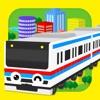 かんたん電車ゲーム - iPadアプリ