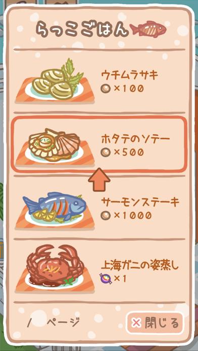 らっこうかべのおすすめ画像4