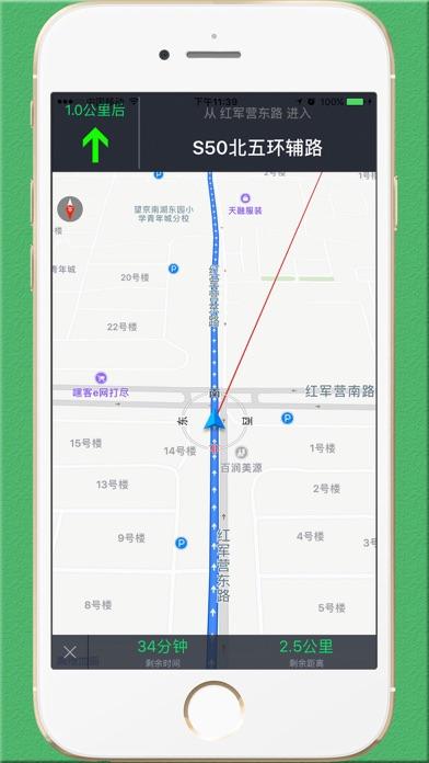 步行导航-徒步路线规划和语音导航 screenshot two