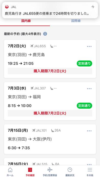 JAL ScreenShot5
