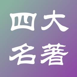 四大名著-中国经典白话小说