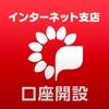 千葉銀行 インターネット支店 口座開設アプリ