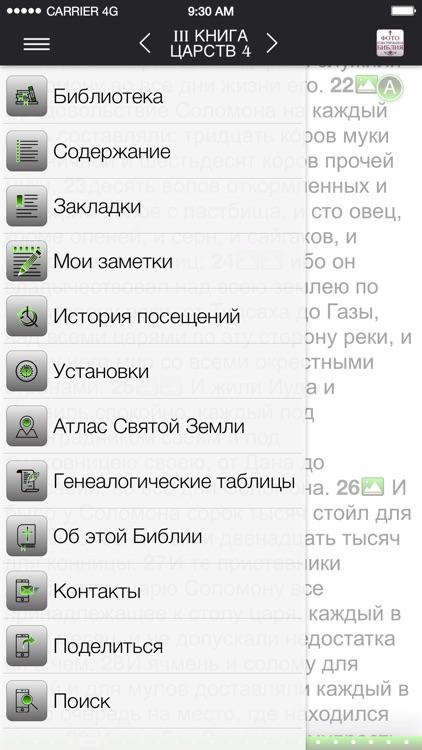Фотоиллюстрированная Библия screenshot-4