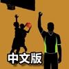 【繁體中文版】iBasketballRules