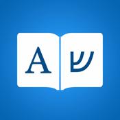 Hebrew Dictionary Premium app review