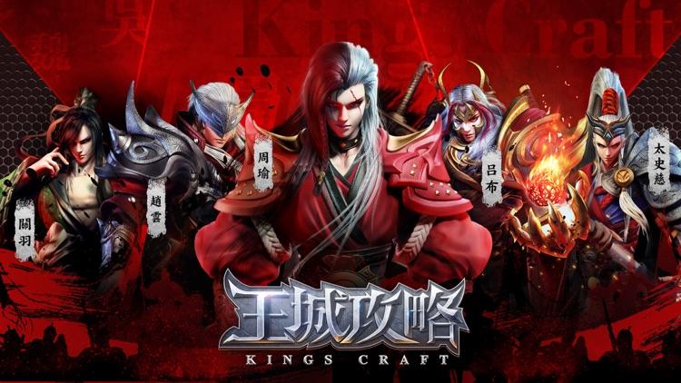 王城攻略 screenshot-0