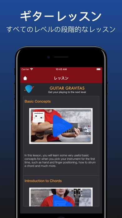 ギターコード ギター 練習 Guitar Gravitasのおすすめ画像2