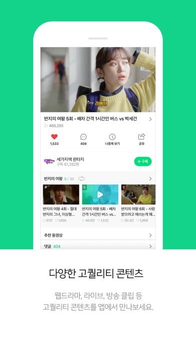 다운로드 네이버TV Android 용