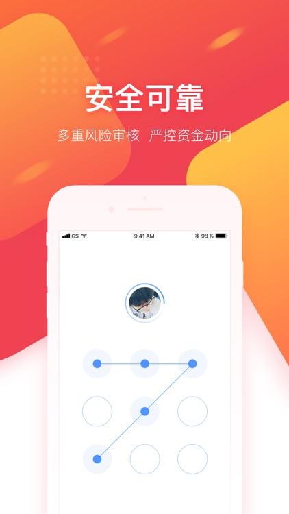 新浪金融 - 信用生活 screenshot-4