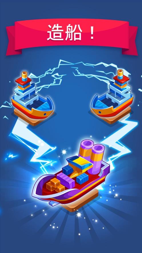 Merge Ships: Idle Tycoon App 截图