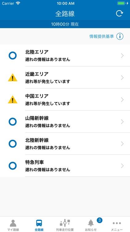 Jr 西日本 運行 情報