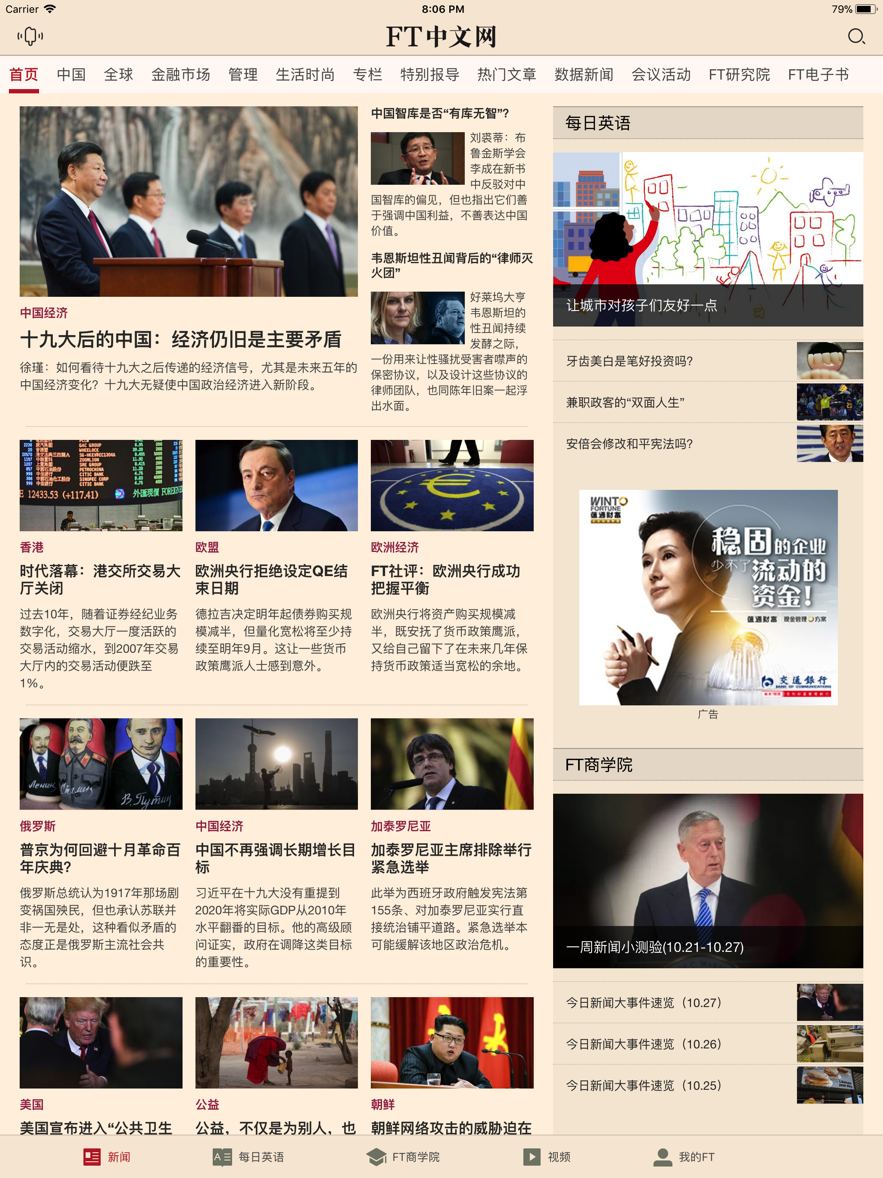 FT中文网 - 财经新闻与评论-1