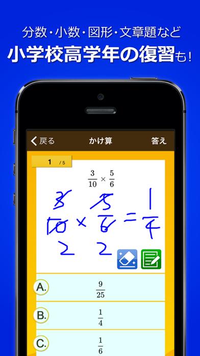 数学トレーニング(中学1年・2年・3年の数学計算勉強アプリ)のおすすめ画像5