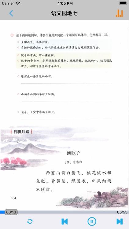小学语文五年级上册部编版 -学霸口袋助手 screenshot-4