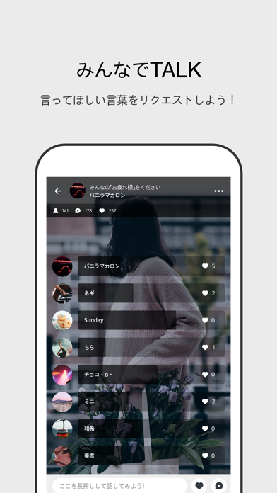 SPOON - ソーシャルラジオサービス ScreenShot6