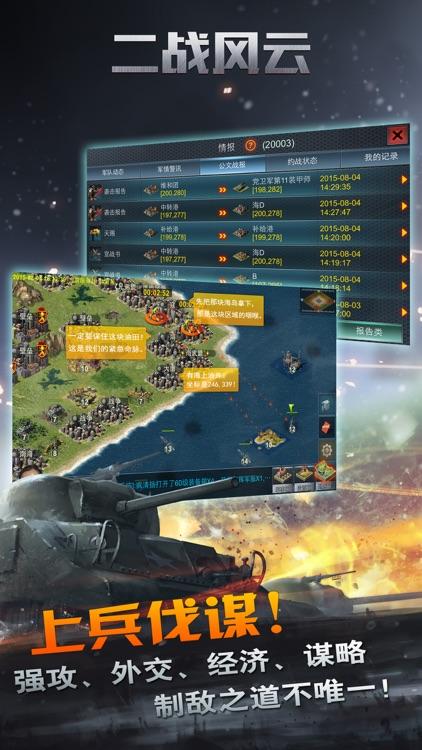 二战风云 screenshot-1