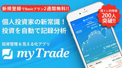 投資管理マイトレード-株式投資を自動で記録分析 ScreenShot0