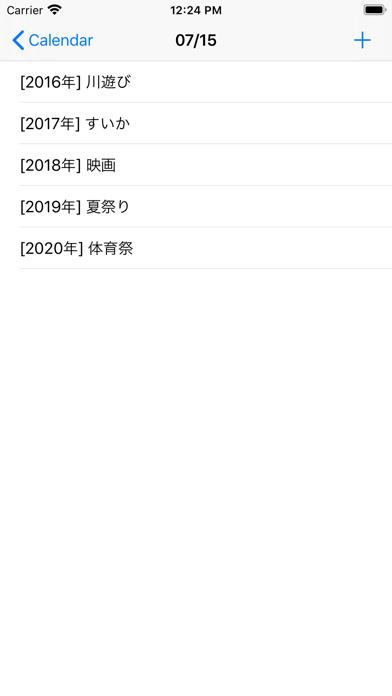5年越しの日記 screenshot 2