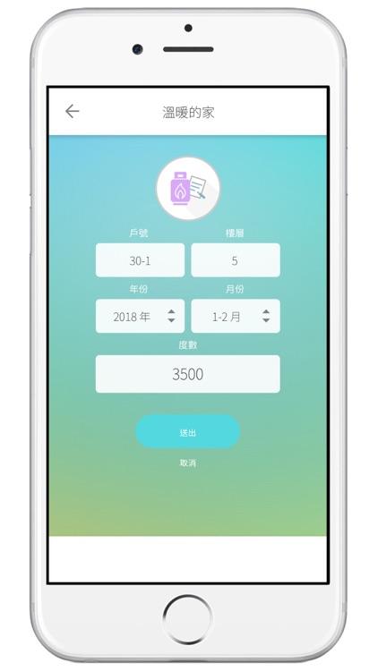 益創智慧家庭 screenshot-4
